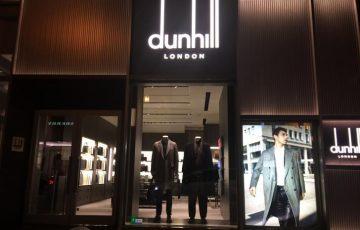 ダンヒル-2018-1228