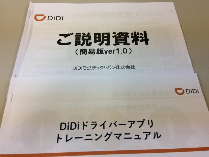 didi-2019-0123