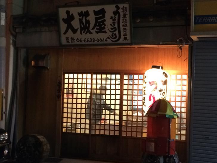 鰻釣りの大阪屋-2019-0127