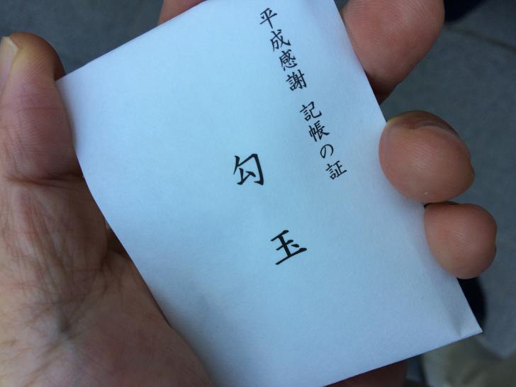 平成感謝記帳の証 勾玉