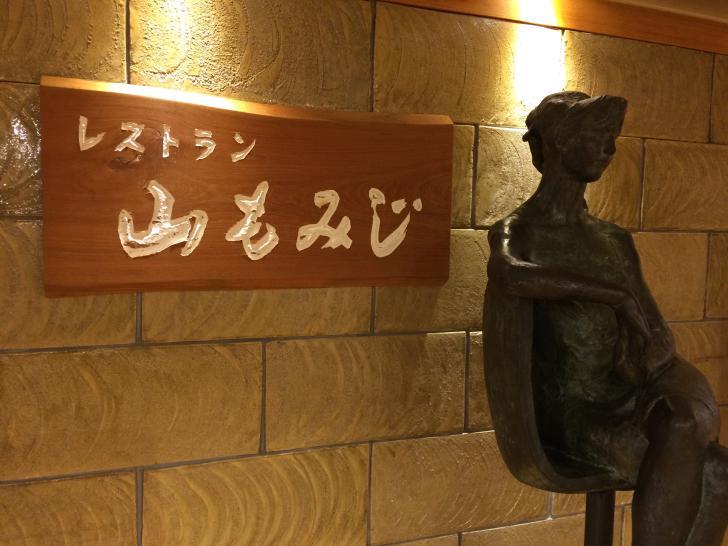 ホテル長嶋・夕食バイキング