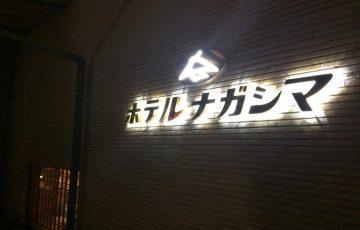 ホテル長嶋・朝食バイキング