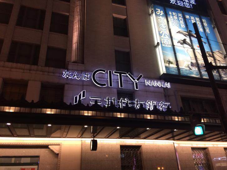 なんばシティ-2019-0527