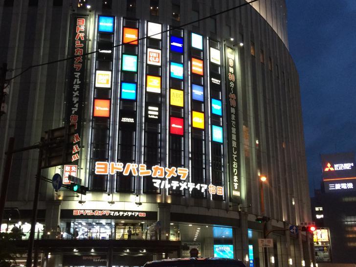 ヨドバシカメラ梅田-2019-0731