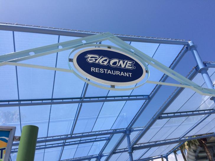 2019・お盆旅行・ナガシマプール昼食・BIGONEレストラン