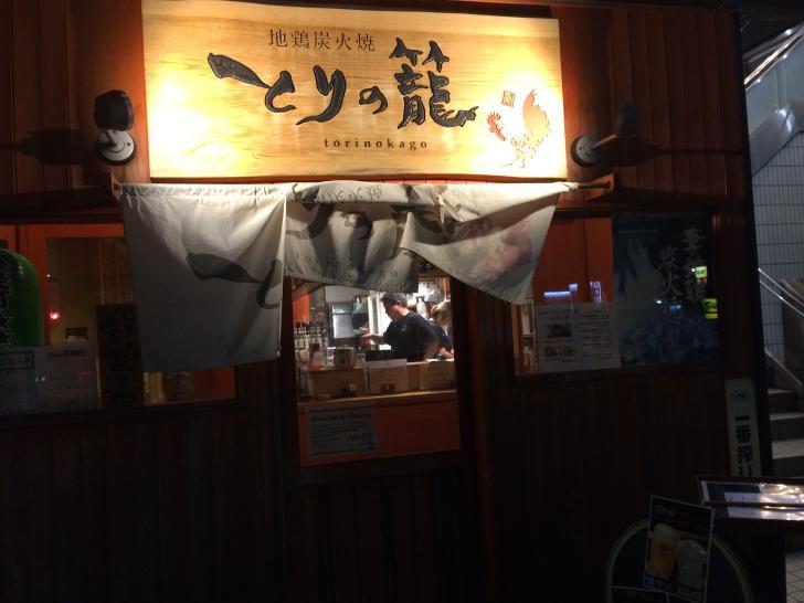 2019・お盆旅行・地鶏炭火焼・とりの籠・桑名駅グルメ