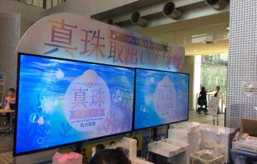2019・お盆旅行・真珠取り出し体験in名古屋港水族館