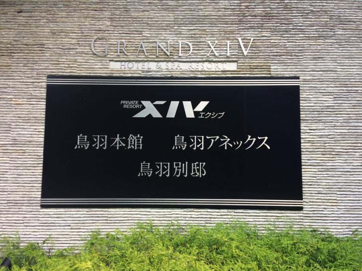 2019・お盆旅行・エクシブ鳥羽・ワンコイングループ福利厚生