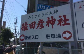 2019・お盆旅行・猿田彦神社