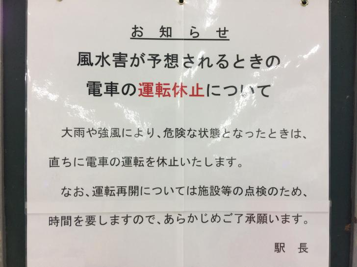 2019台風10号