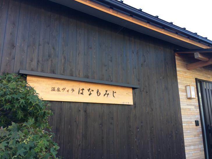 温泉ヴィラ・はなもみじ・9月24日・火曜日