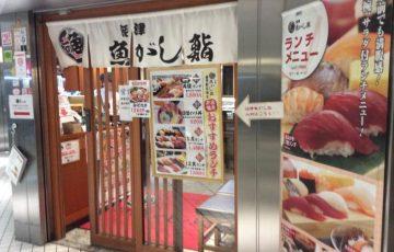 東京出張・沼津 魚がし鮨 東京駅店・9月27日・金曜日