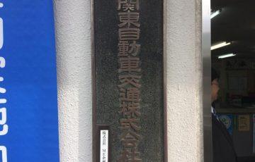 東京出張・関東自動車交通の見学・9月27日・金曜日