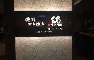 焼肉・すき焼き・純・梅田本店