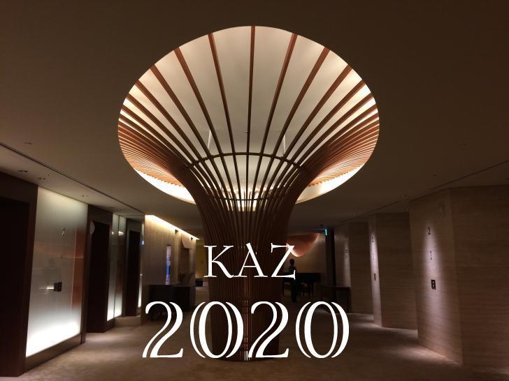 2020年・令和二年