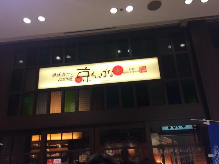 京ちゃばな梅田OS店