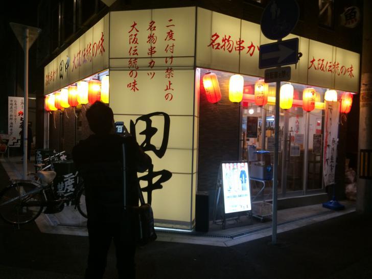 串カツ田中・大正店