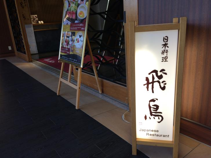 日本料理 飛鳥 シェラトングランデ東京ベイ