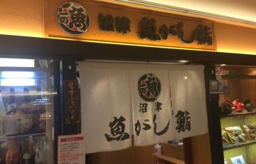 沼津 魚がし鮨 羽田空港 第2ターミナル