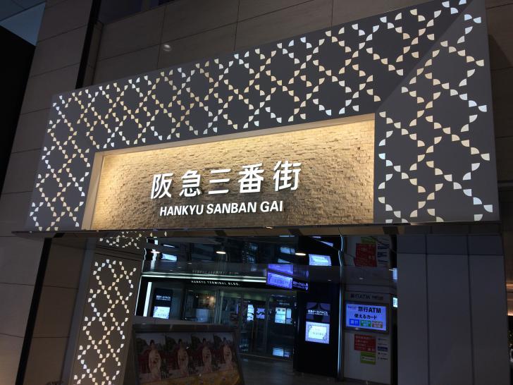 阪急三番街-2018-0103